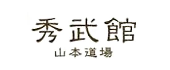 秀武館|山本道場|ロゴ