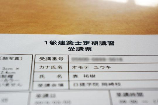 一級建築士定期講習の受講票