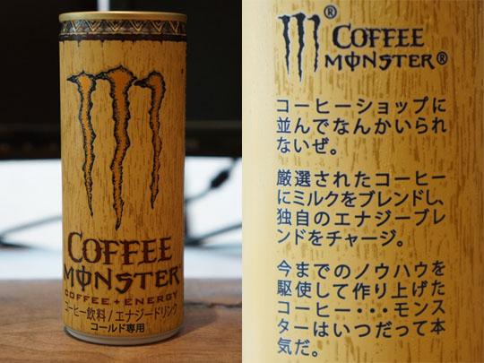 エナジードリンク|モンスターコーヒー