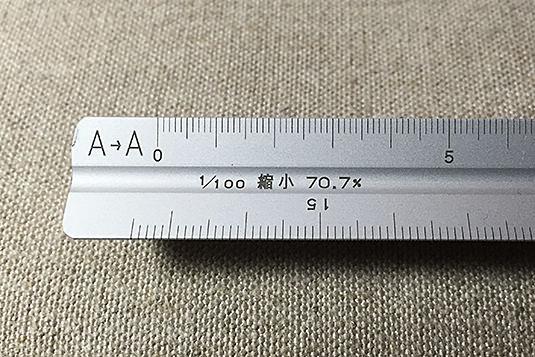 A2をA3に縮小した図面を測れる三角スケール