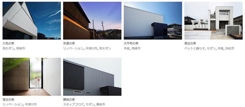 岡崎市設計事務所の住宅実例一覧