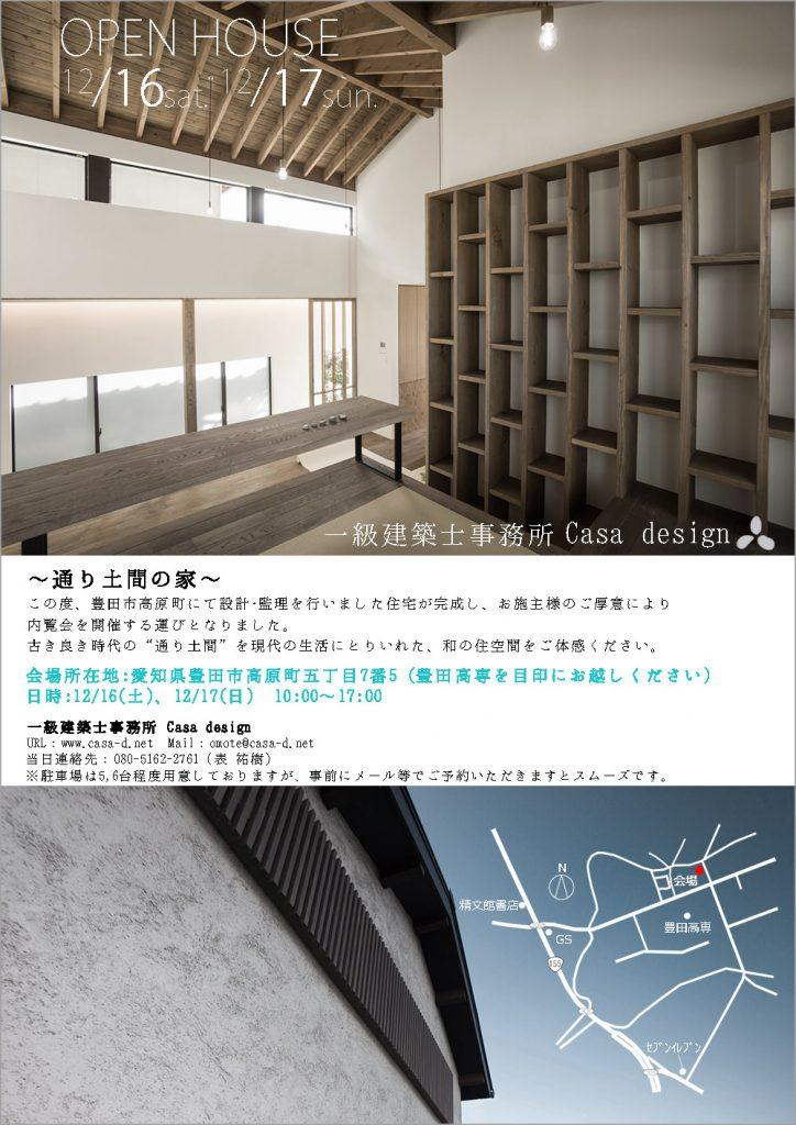 オープンハウス|岡崎市|豊田市|一級建築士事務所Casadesign